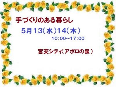 明日から2日間「手づくりのある暮らし」開催です。