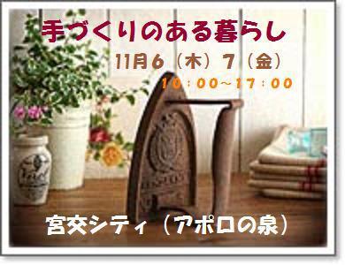 「手づくりのある暮らし」年内の開催予定日♪