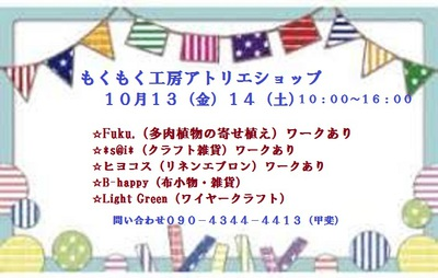 10月13(金)14(土)「ハーバリウム」のワークショップ開催♪