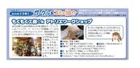 「ミヤマパ」夏号に掲載して頂きました。