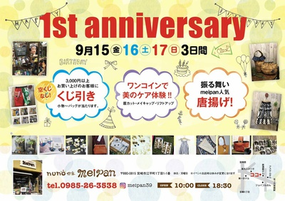 「meipan」1st anniversaryのご案内です。