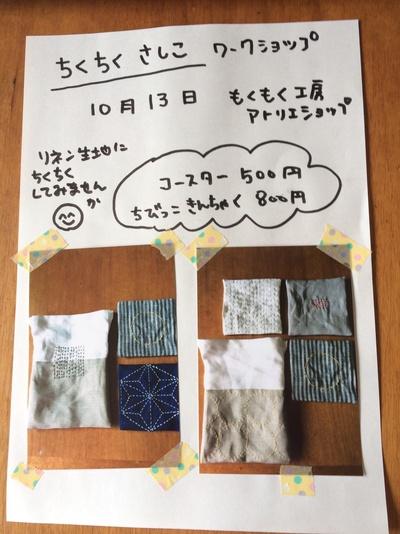 13(金)14(土)アトリエショップOPEN!
