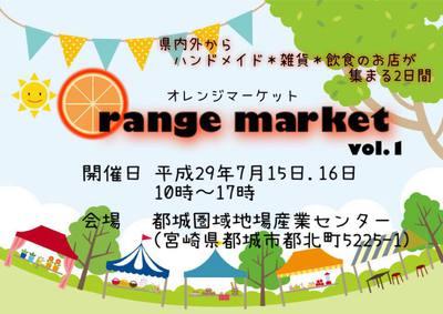 オレンジマーケット初日無事終了♪ありがとうございました。