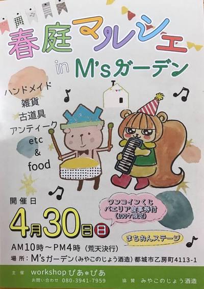週末のイベント2・「春庭マルシェ」M`sガーデン」に参加します♪