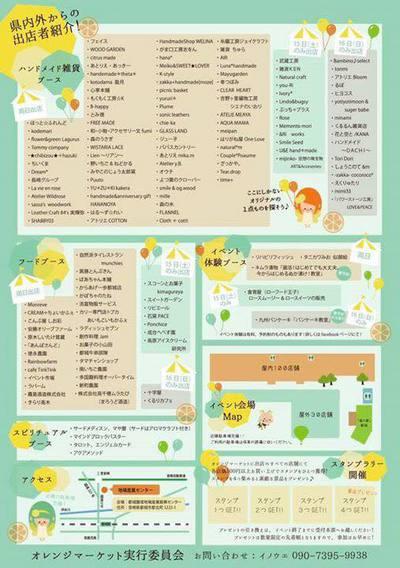 7月15(土)16(日)オレンジマーケット