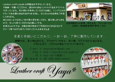 「Leather craft yaya* 個展」のお知らせ♪