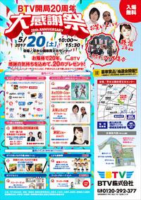 5月20(土)「BTV開局20周年大感謝祭」に出店します。