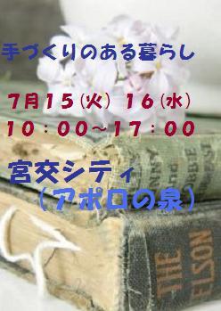 7月のイベントのご案内15(火)16(水)「手づくりのある暮らし」2日間開催!