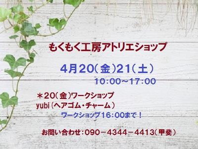 今週20(金)21(土)「アトリエオープン」に向けて届きました~。
