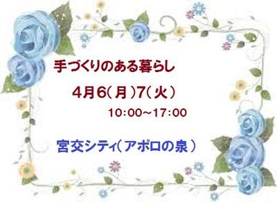 4月6(月)7(火)「手づくりのある暮らし」の参加者