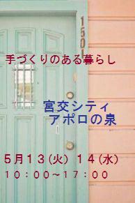 イベント参加のお知らせ④5月13(火)14(水)手づくりのある暮らし
