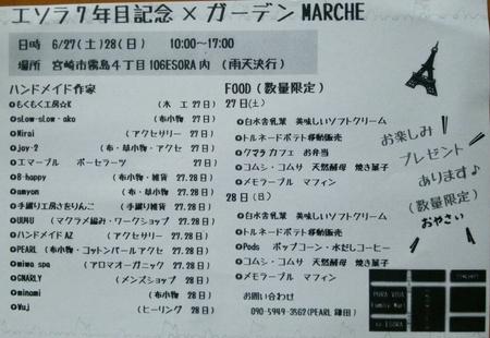 27(土)28(日)「エソラ7年目記念×ガーデンMARCHE」