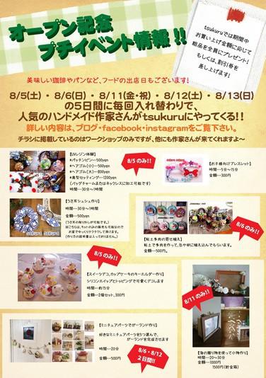 8月5日「tsukuru」延岡に雑貨屋さんオープンします♪