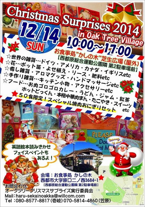 12月14(日)Christmas Surprises in Oak Tree Village