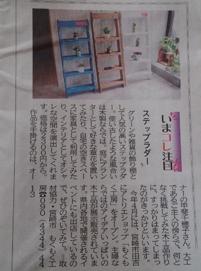 宮日新聞「いまコレ注目」のコーナーに掲載して頂きました。