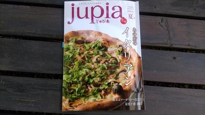 jupia(じゅぴあ)夏号に掲載して頂きました。