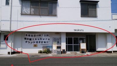土々呂の雑貨屋さん「tsukuru」に行って来ました。