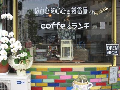 雑貨屋&ランチのお店「meipan」さんへ。