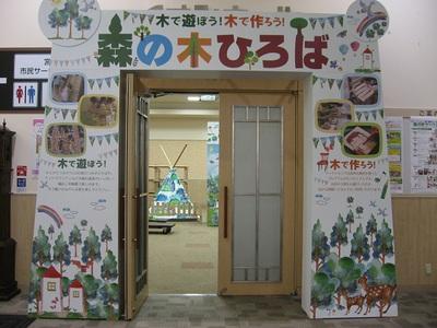 「森の木ひろば」イオンモール宮崎2Fイオンホールにて7月26~8月2日まで開催!