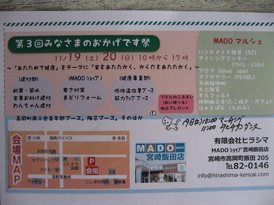 11月19(土)20(日)MADOマルシェ(委託参加です~。)
