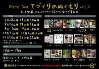 明日から「Otete time~手づくりのぬくもり~Vol2」3日間開催です。