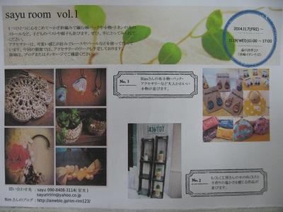 「sayu room vol.1」に参加させて頂きます。
