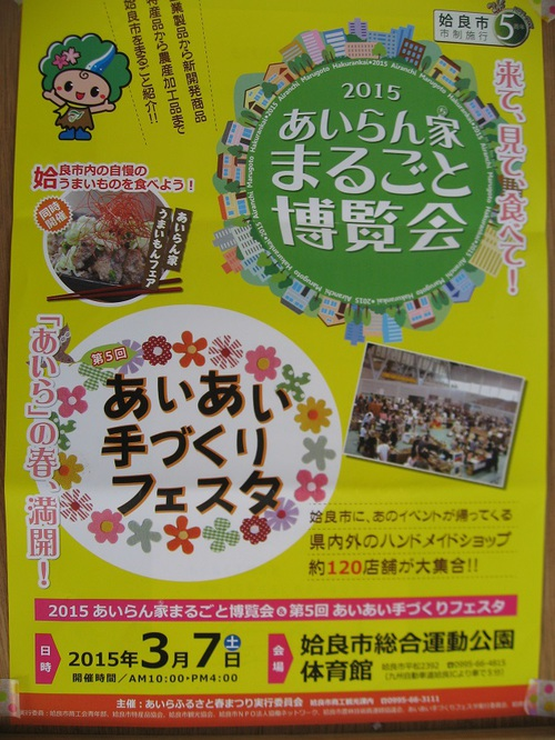 イベント遠征~「あいあい手づくりフェスタ」3月7日(土)