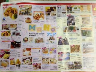 日南山形屋「第13回 MONOフェア」に出店させて頂きます。