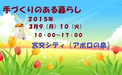 「手づくりのある暮らし」3月9(月)10(火)今年初開催!