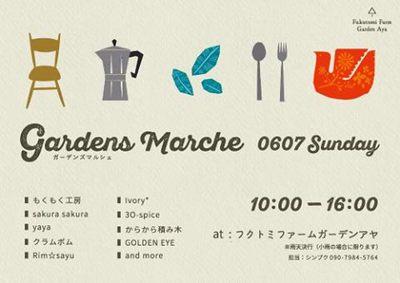 6月7(日)ガーデンズ マルシェ に参加します♪