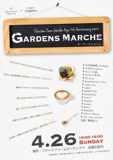 明日は綾♪「ガーデンズ マルシェ」に参加します♪