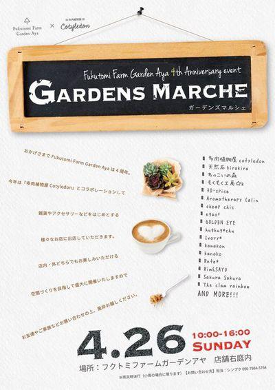 週末のイベント「まちの小さな雑貨屋さん」&「ガーデンズ マルシェ」