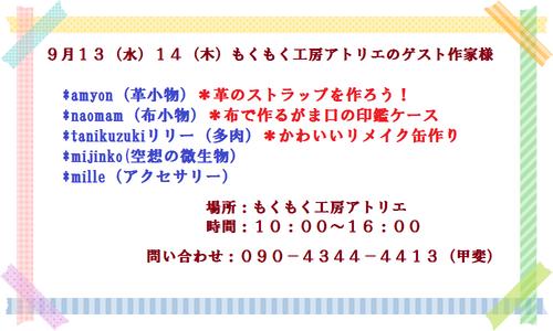 13(水)14(木)もくもく工房アトリエ「ワークショップ」!!!