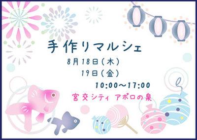 宮交シティ(アポロの泉)で♪ハンドメイド イベント♪2つあります!