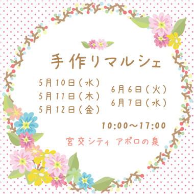 本日より「手作りマルシェ」宮交シティ(アポロの泉)で開催!