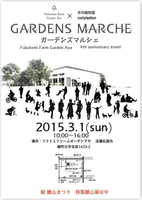 次は「GARDENS MARCHE」(ガーデンズ マルシェ)に参加します。