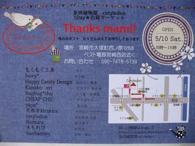10日(土曜日)Thanks mam!
