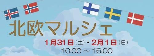1月31(土)2月1(日)「北欧マルシェ」に参加します。
