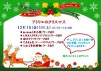 12月15(金)16(土)「アトリエのクリマスマ」