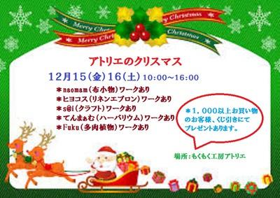 12月15(金)16(土)アトリエのクリスマス「ワークショップ」