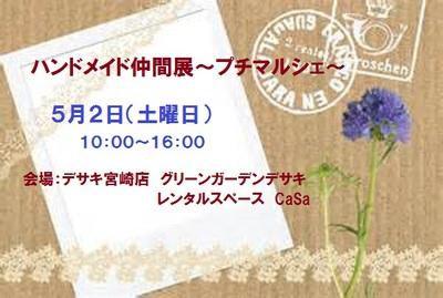 5月2日(土曜日)「ハンドメイド仲間展」デサキ宮崎レンタルスペースCaSaにて。