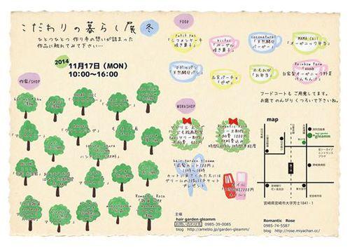 11月17(月)「こだわりの暮らし展 冬」に参加します。