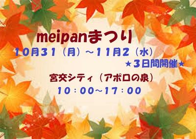 本日「meipanまつり」最終日!