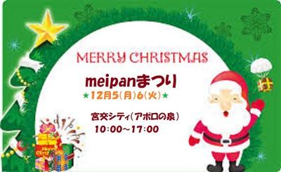 12月5(月)6(火)meipanまつり
