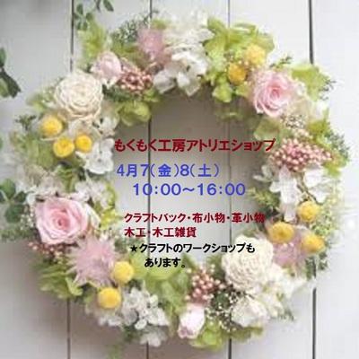 4月7(金)8(土)アトリエショップ開催!
