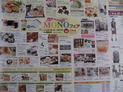 本日から日南山形屋MONOフェア開催です。