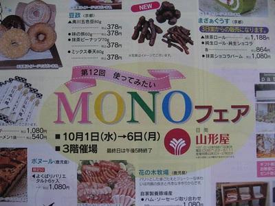 本日最終日「日南山形屋MONOフェア」17:00まで♪