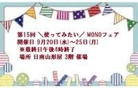 「日南山形屋MONOフェア」3日目