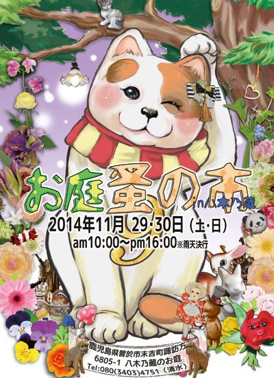 11月29(土)30(日)「お庭蚤の市in八木乃蔵」に参加します!