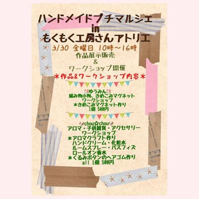 30(金)31(土)アトリエオープンします♪